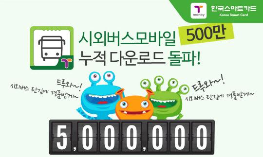 한국스마트카드, 시외버스모바일앱 누적 다운로드 500만 돌파 이벤트